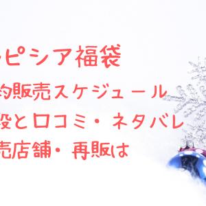 ルピシア冬の福袋2022店頭やネットの予約開始日と松竹梅ネタバレ!再販はあるか