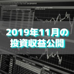 【目指せ不労所得】2019年11月の投資収益公開