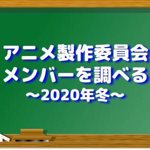 アニメ製作委員会メンバーを調べる〜2020年冬〜