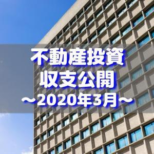 【不動産投資】2020年3月の収支公開