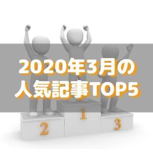 【人気記事】2020年3月のトップ5をいろんな切り口で