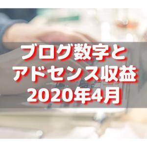 【2020年4月】ブログの各種数値とアドセンス収益公開