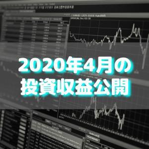 【目指せ不労所得】2020年4月の投資収益公開
