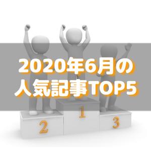 【人気記事】2020年6月のトップ5をいろんな切り口で