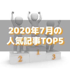 【人気記事】2020年7月のトップ5をいろんな切り口で