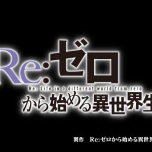 「Re:ゼロから始める異世界生活 2nd season」の委員会メンバーを調べる