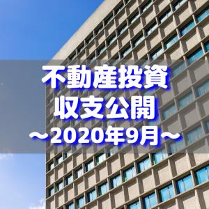 【不動産投資】2020年9月の収支公開