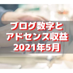 【2021年5月】ブログの各種数値とアドセンス収益公開