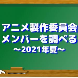 アニメ製作委員会メンバーを調べる〜2021年夏〜