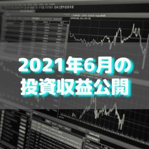 【目指せ不労所得】2021年6月の投資収益公開