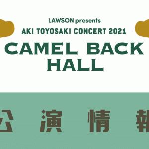 豊崎愛⽣ コンサート2021~Camel Back hall~ 2021/7/25 2回目 セトリ