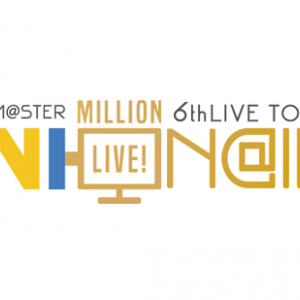 THE IDOLM@STER MILLION LIVE! 6thLIVE TOUR UNI-ON@IR!!!! 福岡公演DAY1 セトリ