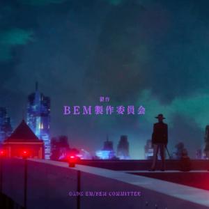 「BEM」の委員会メンバーを調べる