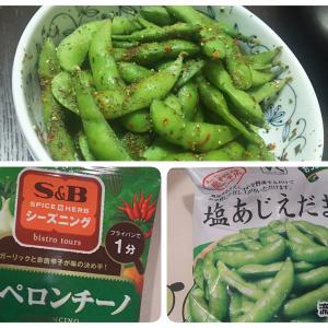 【料理】前より簡単!レンジで枝豆ペペロンチーノ(130円くらいで完成)