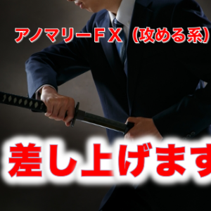 アノマリーFX(攻める系)検証終了のお知らせ