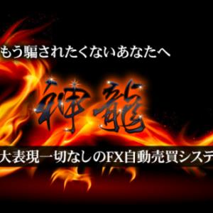 【神龍】今月で公開終了!ナンピンEAの欠点をサポートでカバーした良作