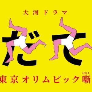 大河ドラマ 「いだてん~オリムピック噺話 」もう見ない・・・