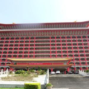 台北旅行のホテルに迷ったら【円山大飯店】世界10大ホテル!