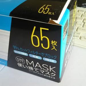 ほんとマスクない