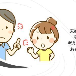 【夫婦喧嘩仲直りの方法3か条】男と女はそもそも脳みそが違う
