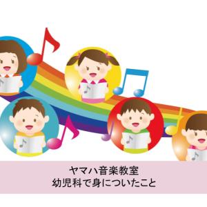 【ヤマハ音楽教室】幼児科で身についたこと