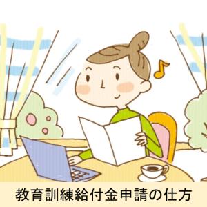 【ハローワーク】教育訓練給付金申請郵送手続きの方法