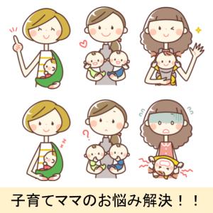 【ママリ】レビュー~子育て世代ママのお悩み解決!!~