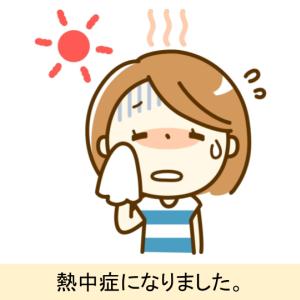 【悲報】熱中症になりました~後遺症が辛い~