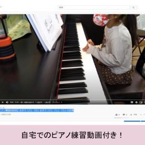 【自宅でのピアノ練習】幼児(年中4歳)の実例【動画付き】