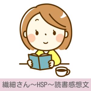 今話題の【繊細さんの本】を読んだワーママの感想