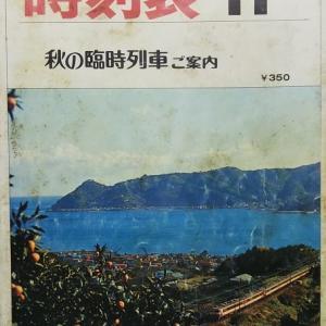 1974年(昭和49年)11月時刻表