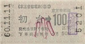京王線の乗車券(昭和60年頃)