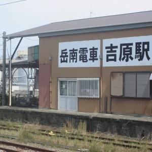 「静岡乗り鉄巡り3 岳南電車」