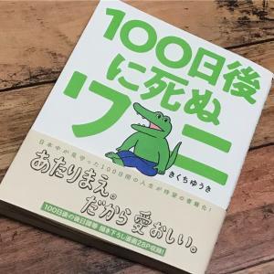 100日後に死ぬワニ コミックス