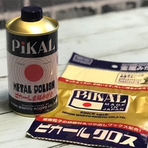 ピカールでピカピカ!研磨材入り乳化性液状金属磨き