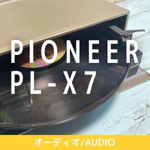 Pioneer(パイオニア) レコードプレーヤー PL-X7