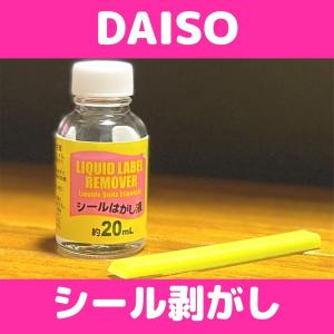DAISO ダイソー シールはがし液