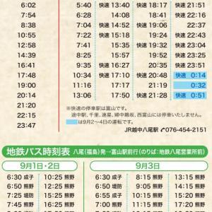 越中八尾おわら風の盆本祭(9月1日から3日)時刻表 JR高山本線 バス 飛行機