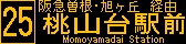 阪急バス再現LED表示 【その61】