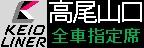 京王電鉄 再現LED表示(5000系) 【その39】
