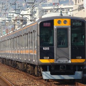 阪神9000系 9205F 【その5】