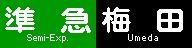 《再作成》阪急1000系・1300系 側面LED再現表示 【その27】