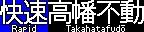 京王電鉄 再現LED表示 【その43】