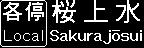 京王電鉄 再現LED表示(5000系) 【その42】