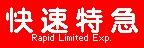 阪急7000系(京とれいん雅洛)再現LED表示 【その3】