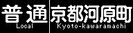 《再作成》阪急1000系・1300系 側面LED再現表示 【その28】