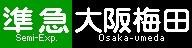 《再作成》阪急1000系・1300系 側面LED再現表示 【その29】
