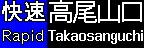 京王電鉄 再現LED表示(5000系) 【その44】