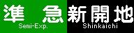 《再作成》阪急1000系・1300系 側面LED再現表示 【その30】