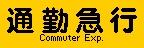 阪急電鉄 種別・行先単体LED再現表示 その72